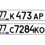 В 2017 году появятся новые автомобильные номера